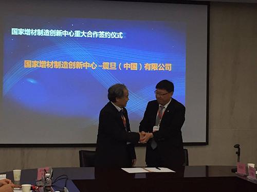 国家增材制造创新中心与震旦集团签署战略合作协议
