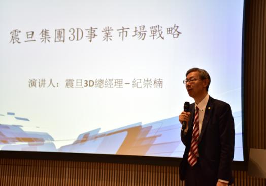 """震旦3D总经理纪崇楠发布中国市场战略——""""彩色计划"""""""