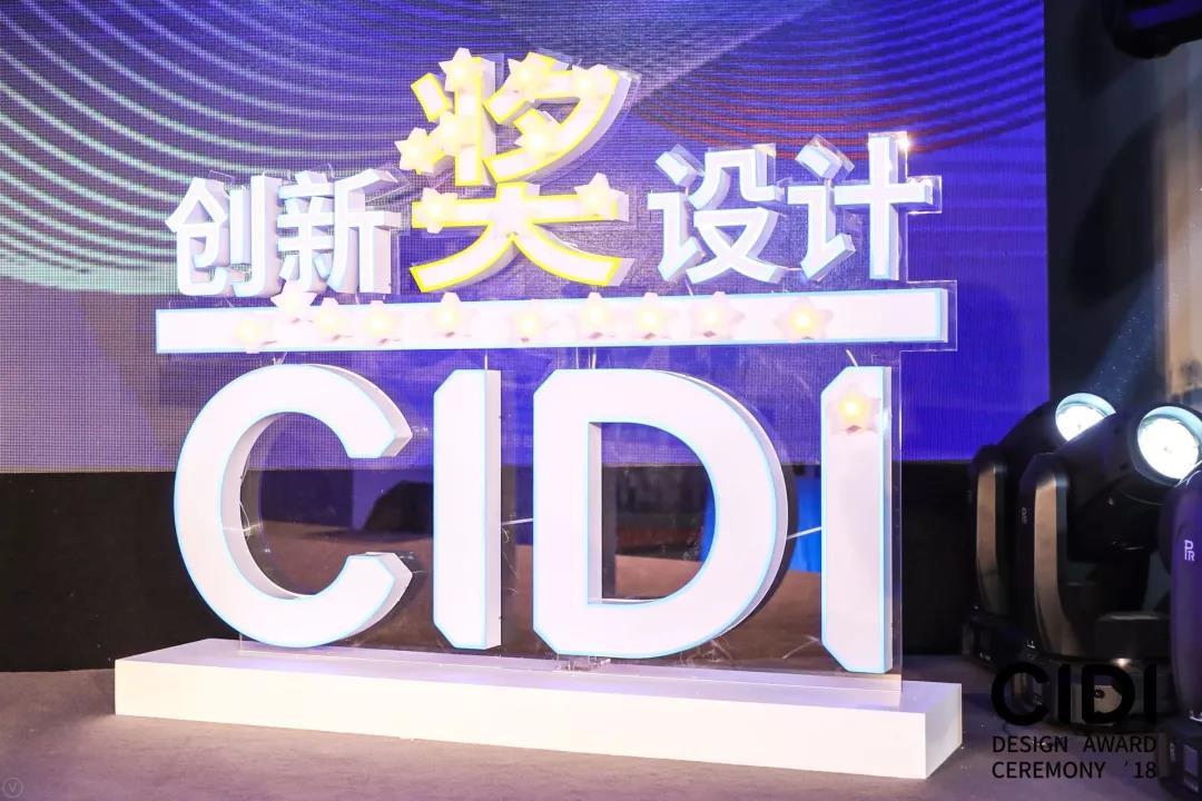震旦家具榮獲 2018中國工業設計研究院創新設計大獎