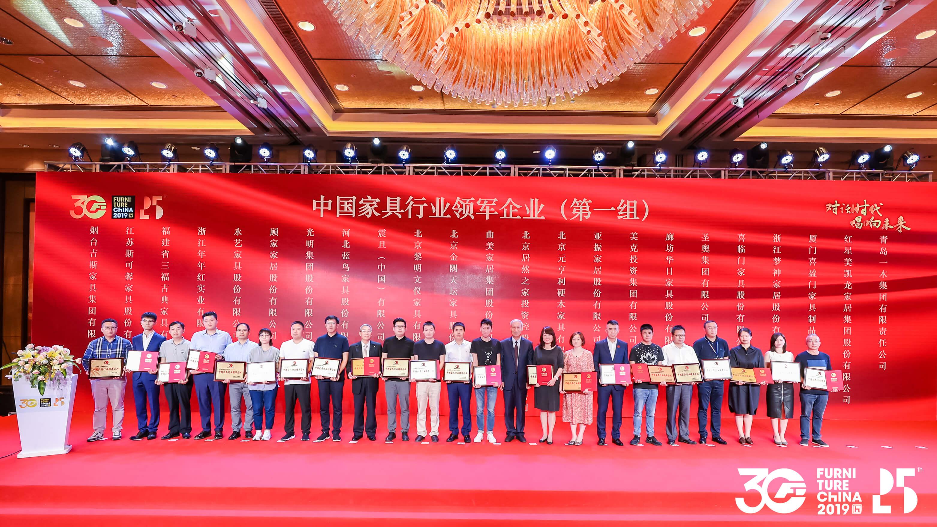 震旦家具廖登熙总经理(左起9)代表震旦上台领奖
