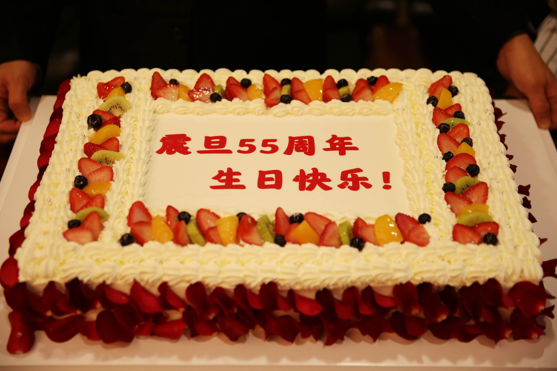 庆祝震旦55蛋糕