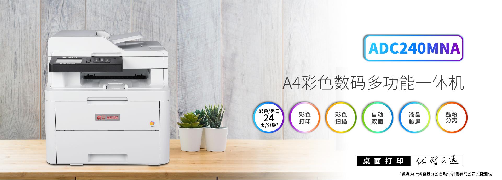 震旦(dan)ADC240MNF多功能一體(ti)機(ji)(彩色打(da)印/掃描)