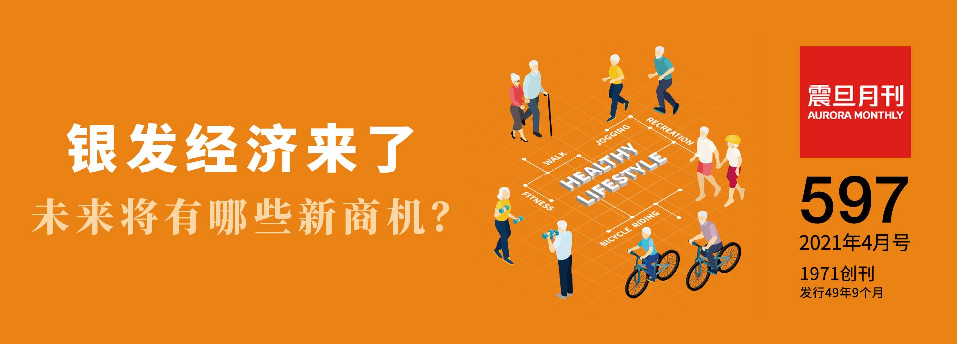 震旦(dan)集團月(yue)刊(kan)202104月(yue)刊(kan)